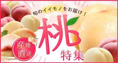 """旬の""""イイモノ""""をお届け! 産地直送「桃」リレー!"""