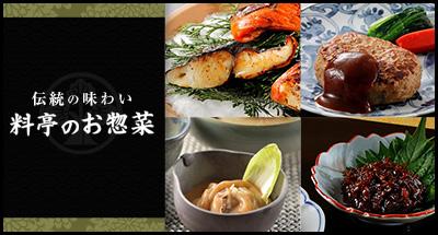 伝統の味わい 料亭のお惣菜