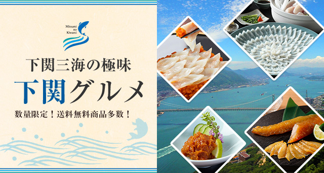 下関三海の極味