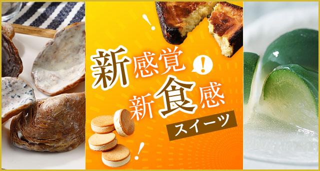 新感覚・新食感スイーツ