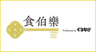 【食伯楽】日本各地から選りすぐった上質な食の一品
