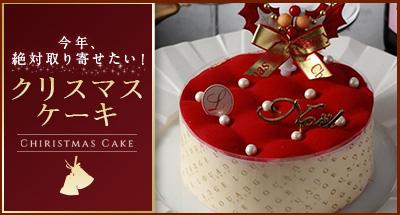今年、絶対取り寄せたい!クリスマスケーキ