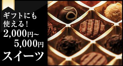ギフトにも使える!2000円~5000円スイーツ