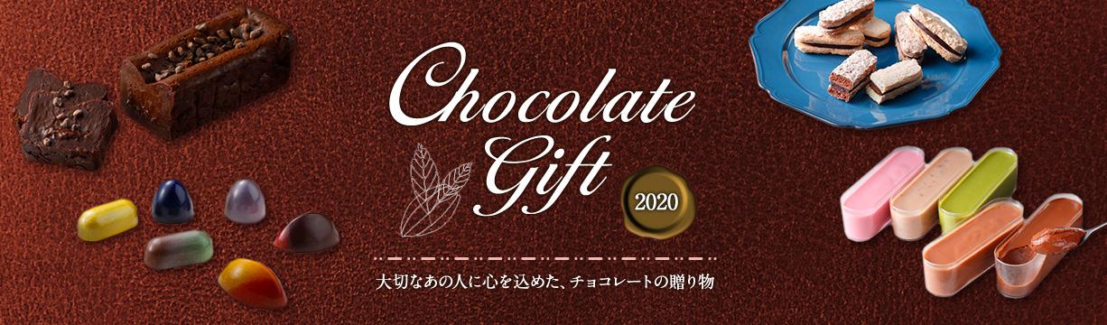 CHOCOLATE GIFT - 大切なあの人に心を込めた、チョコレートの贈り物 -