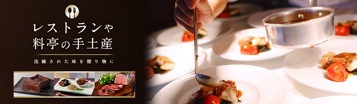 レストランや料亭の手土産