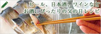ビール、日本酒、ワインなどお酒にぴったりの父の日レシピ