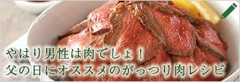 やはり男性は肉でしょ!父の日にオススメのがっつり肉レシピ