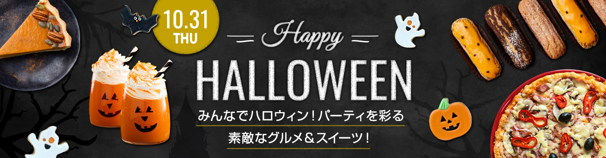 【2019年】ハロウィンパーティにおすすめのグルメ・スイーツ特集