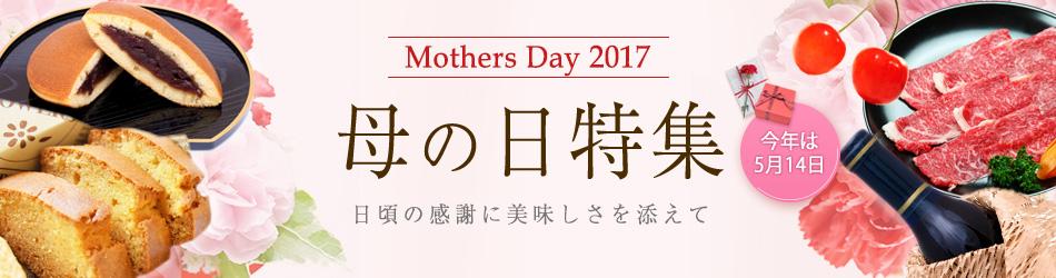 お花とグルメ | 母の日特集2017年