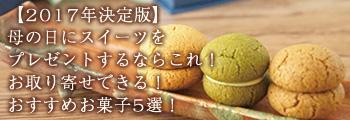 【2017年決定版】母の日にスイーツをプレゼントするならこれ!お取り寄せできる!おすすめお菓子5選!