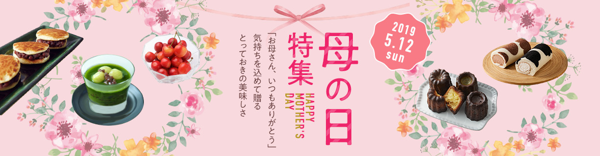 母の日特集2019プレゼントキャンペーン Kuma3