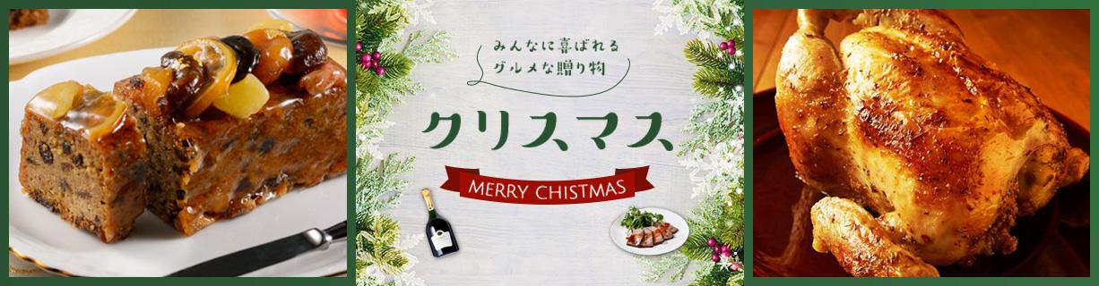 クリスマスケーキ・料理・ギフト 通販特集