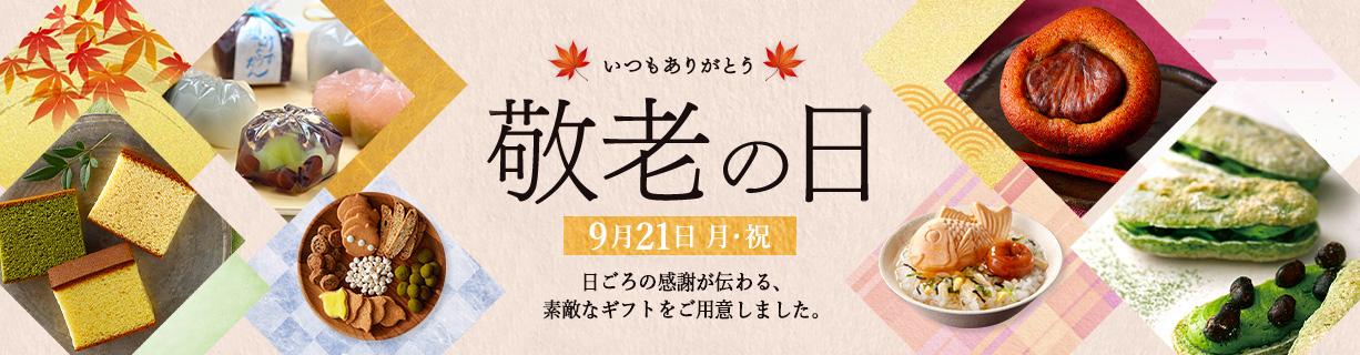 【2020年】敬老の日ギフト・プレゼント特集
