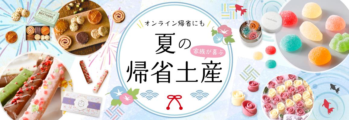 【2021年】夏休み 帰省土産特集