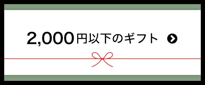 2,000円以下のギフト