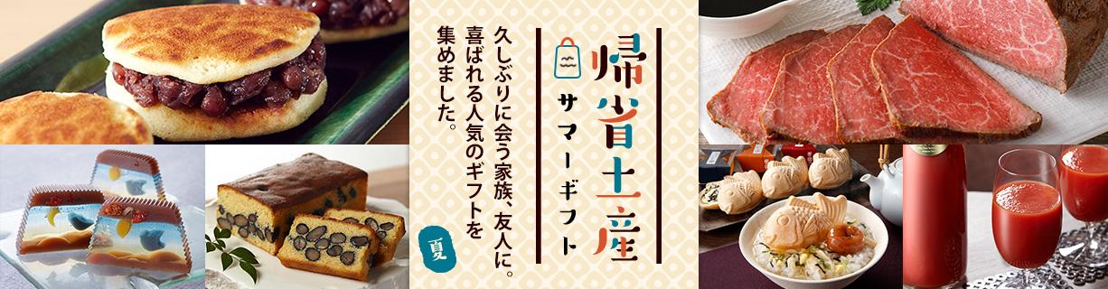 【2020年】夏休み 帰省土産特集