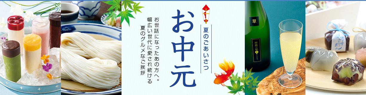 【お中元ギフト2021】お中元ギフト特集