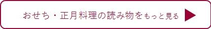 """おせち・正月料理の読み物"""""""""""