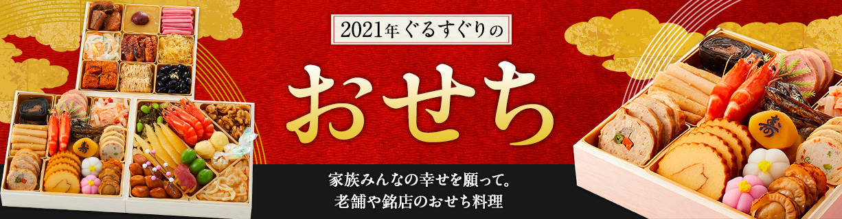 2021年 おせち料理のご予約・通販