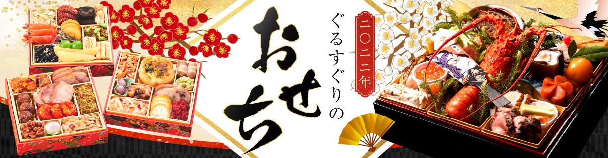洋風おせち(イタリアン・フレンチ)
