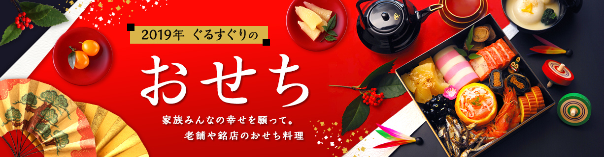 25,001円~30,000円のおせち