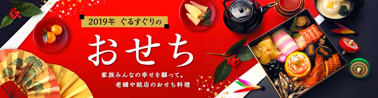 京都のおせち