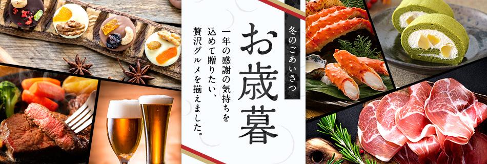 3,000円~4,999円 │ お歳暮ギフト