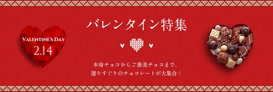 人気商品ランキング2018│バレンタインギフト