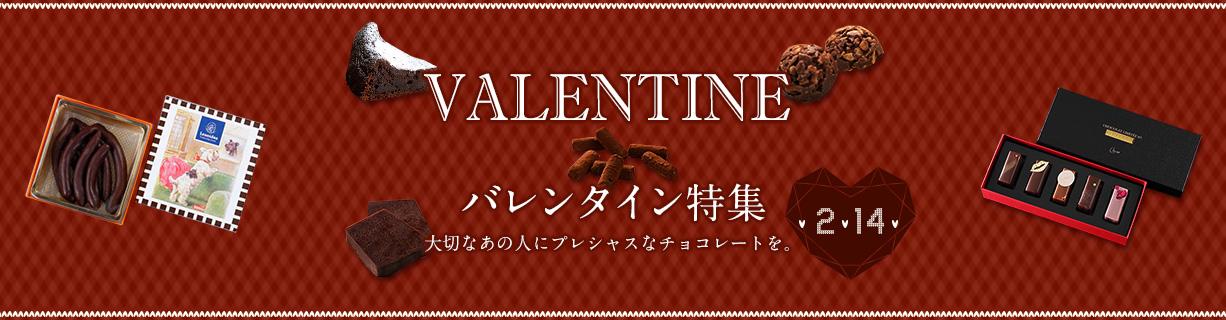 バレンタインチョコ・ギフト通販
