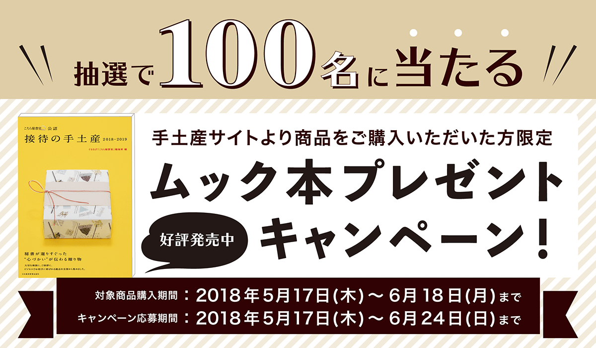 「接待の手土産 2018-2019」発売記念ムック本プレゼントキャンペーン