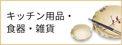 キッチン用品・食器・雑貨