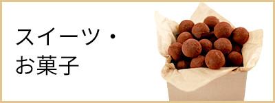 スイーツ・お菓子