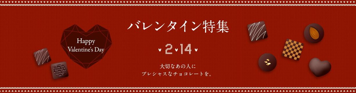 日本特有の文化?!義理チョコの風習は続けるべきか止めるべきか? │ バレンタインギフト