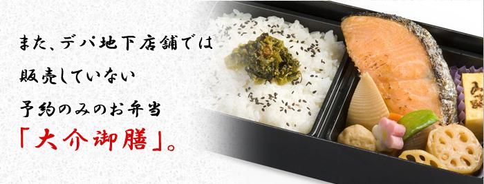 また、デパ地下店舗では販売していない予約のみのお弁当「大介御膳」。