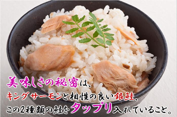 美味しさの秘密は、キングサーモンと相性の良い銀鮭、この2種類の鮭をタップリ入れていること。