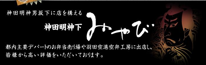 神田明神男坂下に店を構える「神田明神下みやび」都内主要デパートのお弁当売り場や羽田空港空弁工房に出店し、皆様から高い評価をいただいております。筍採りの名人 近藤氏が採った!筍めし香川県財田町の筍