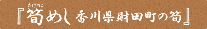 筍採りの名人 近藤氏が採った!筍めし香川県財田町の筍
