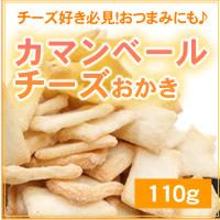 カマンベールチーズおかき(110g)