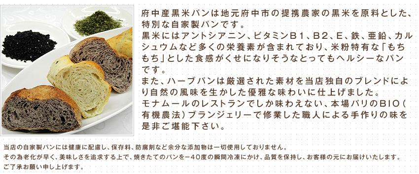 府中産黒米パンは地元府中市の提携農家の黒米を原料とした、特別な自家製パンです。