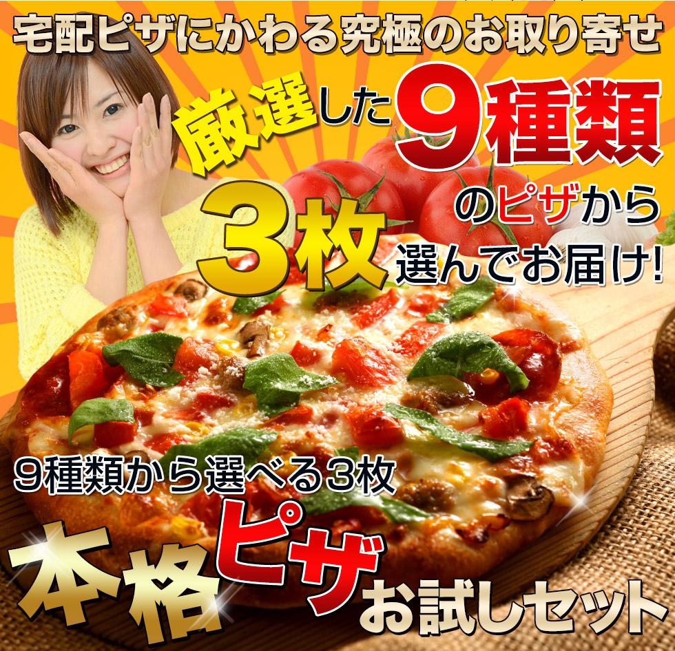 宅配ピザに変わる究極のお取り寄せ