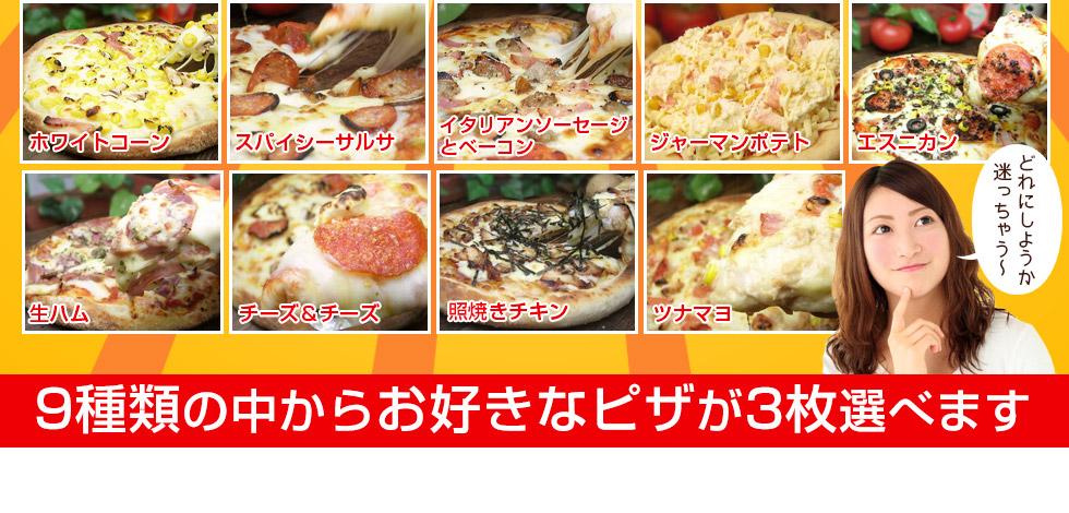 9種類の中からお好きなピザをお選び出来ます。