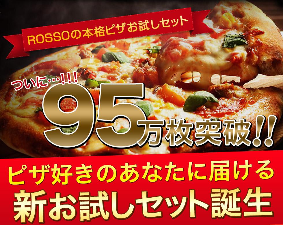 Rossoの本格ピザお試しセット