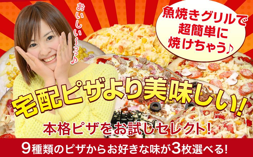 魚焼グリルでやけちゃうピザ