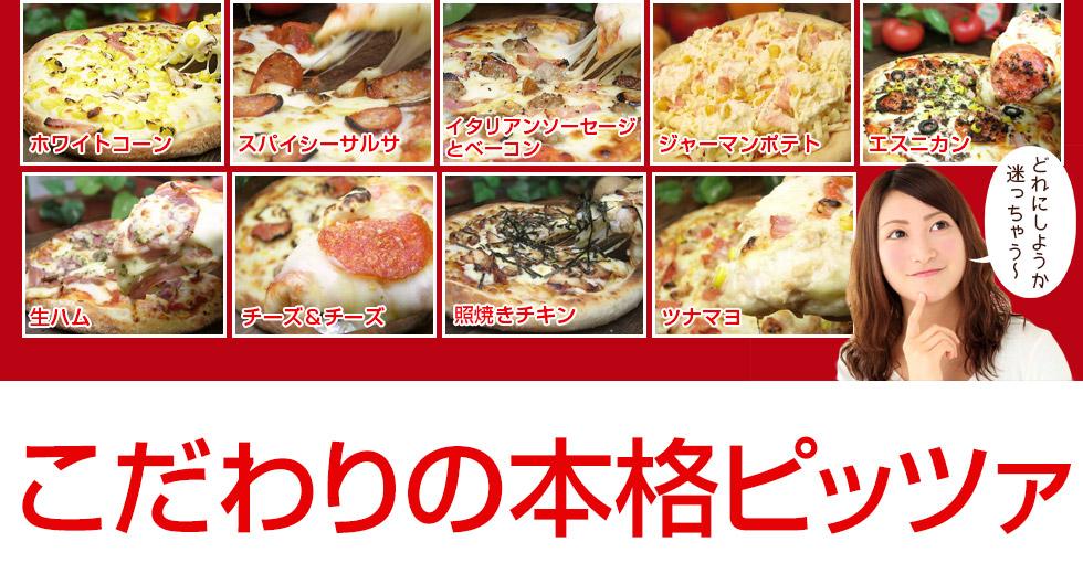 どれにするか迷ういそう9種のピザ