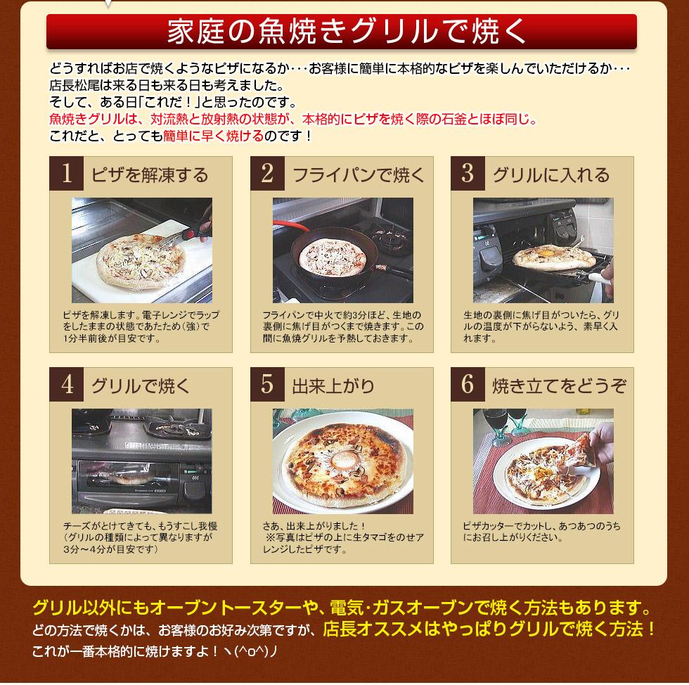 ロッソのピザは魚焼グリルできれいに焼けちゃう!