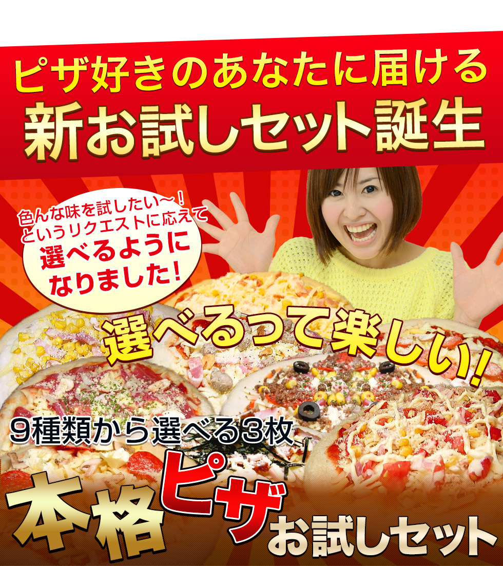 選べるって楽しい!9種のピザ
