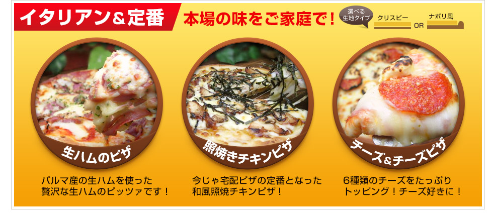 イタリアンの定番ピザからえらぶ?
