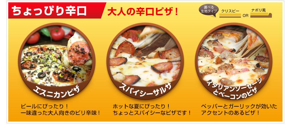 ちょっぴり大人の辛口ピザから選ぶ?