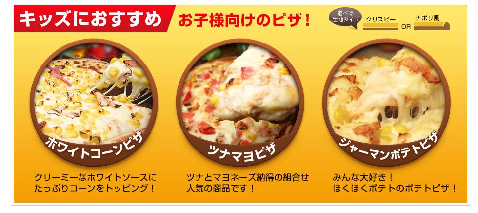 子ども大好きなピザから選ぶ?