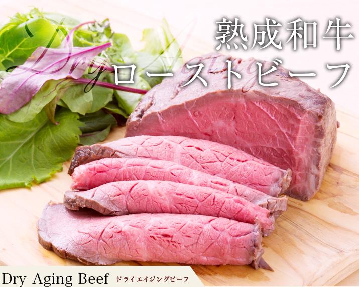 熟成和牛ローストビーフ